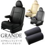 シートカバー ネックパッドセット エアウェイブ GJ1/2 車種専用シートカバー グランデ エクセレント シリーズ