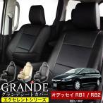 シートカバー オデッセイ RB1/RB2/RB3/RB4 車種専用シートカバー グランデ エクセレント シリーズ