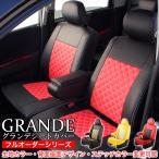 オーダー シートカバー ホンダ CR-V RE3/4 グランデ オーダーカバー車用品 カー用品 内装パーツ シート