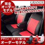 オーダー シートカバー スズキ アルトラパン HE21S/HE22S グランデ オーダーカバー車用品 カー用品 内装パーツ シート