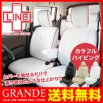 シートカバー パイピング ミツビシ ekスペース カスタム B11A 車種専用シートカバー グランデ プラスライン シリーズ