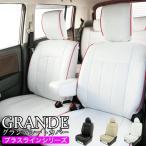 シートカバー パイピング ダイハツ DAIHATSU ウェイク WAKE LA700S / LA710S 車種専用シートカバー グランデ プラスライン シリーズ