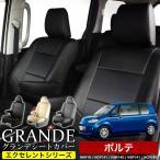 シートカバー ポルテ NNP1# 車種専用シートカバー グランデ エクセレント シリーズ