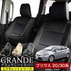 ショッピングシートカバー シートカバー プリウス NHW/ZVW 車種専用シートカバー グランデ エクセレント シリーズ