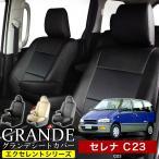 ショッピングシートカバー シートカバー セレナ C23 車種専用シートカバー グランデ エクセレント シリーズ