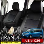 ショッピングシートカバー シートカバー セレナ C26 車種専用シートカバー グランデ エクセレント シリーズ