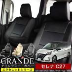 シートカバー セレナ C27 車種専用シートカバー グランデ エクセレント シリーズ