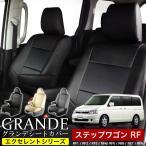 シートカバー ステップワゴン RF1 / RF2 / RF3 / RF4/ RF5 / RF6 / RF7 / RF8 車種専用シートカバー グランデ エクセレント シリーズ