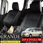 ショッピングシートカバー シートカバー ステップワゴン RK1 / RK2 / RK5 / RK6 車種専用シートカバー グランデ エクセレント シリーズ