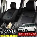 シートカバー ステップワゴン RP1 / RP2 / RP3 / RP4 車種専用シートカバー グランデ エクセレント シリーズ