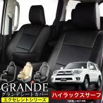 シートカバー ハイラックスサーフ 18#系/N21#W 車種専用シートカバー グランデ エクセレント シリーズ