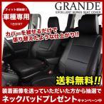 シートカバー バモス HM1〜4 車種専用シートカバー グランデ エクセレント シリーズ