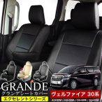 ショッピングシートカバー シートカバー ヴェルファイア 30系 AGH30W / AGH35W / GGH30W / GGH35W 車種専用シートカバー グランデ エクセレント シリーズ