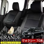 シートカバー ヴォクシー ボクシー VOXY 70系 ZRR70/75 車種専用シートカバー グランデ エクセレント シリーズ