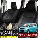 ショッピングシートカバー シートカバー ワゴンR MH23S 車種専用シートカバー グランデ エクセレント シリーズ