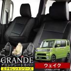 シートカバー ダイハツ DAIHATSU ウェイク WAKE LA700S / LA710S エセレント シリーズ車用品 カー用品 内装パーツ カーシート 防水