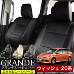 シートカバー ウィッシュ ZGE2#G / ZGE2#W 車種専用シートカバー グランデ エクセレント シリーズ