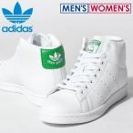 アディダス オリジナルス adidas Originals スニーカー STAN SMITH MID スタンスミス ミッド メンズ レディース