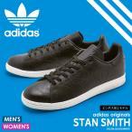 アディダス オリジナルス adidas Originals スニーカー STAN SMITH スタンスミス メンズ レディース