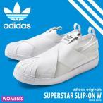 (最大1212円OFFクーポン配布中!) アディダス オリジナルス adidas Originals スニーカー SUPERSTAR SLIP-ON W スーパースター スリッポン W レディース