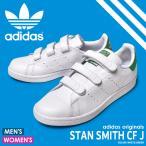 アディダス スニーカー スタンスミス レディース オリジナルス adidas Originals  STAN SMITH CF J