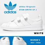 アディダス オリジナルス adidas Originals スニーカー  STAN SMITH CF J スタンスミス CF J レディース
