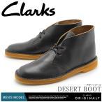 (期間限定!最大1400円OFFクーポン配布中!) クラークス CLARKS デザートブーツ UK規格 メンズ 革靴