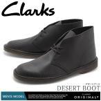 クラークス CLARKS デザートブーツ UK規格 メンズ 革靴