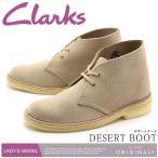 クラークス CLARKS デザートブーツ UK規格 レディース 革靴