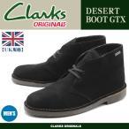 (期間限定!最大1400円OFFクーポン配布中!) クラークス CLARKS デザートブーツ ゴアテックス UK規格 メンズ 革靴