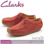 クラークス CLARKS ナタリー UK規格 レディース 革靴