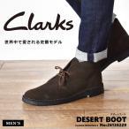 CLARKS クラークス デザートブーツ メンズ DESERT BOOT 26138229 UK規格