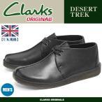 (期間限定!最大1400円OFFクーポン配布中!) クラークス CLARKS デザートトレック ブラック  レザー 111433 00111433 メンズ 革靴