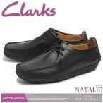 ショッピングクラークス クラークス CLARKS ナタリー 00167143 NATALIE 革靴 レディース