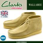 ショッピングクラークス クラークス CLARKS ワラビーブーツ メープル スエード 26103811 メンズ 革靴