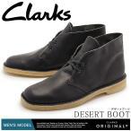 クラークス CLARKS デザートブーツ メンズ 革靴