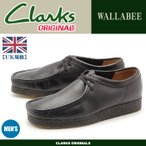 ショッピングクラークス クラークス CLARKS ワラビー ブラック レザー 26103756 メンズ 革靴