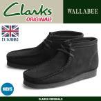 クラークス CLARKS ワラビーブーツ UK規格 メンズ 革靴
