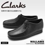 CLARKS クラークス ワラビー メンズ WALLABEE 26138269 カジュアルシューズ シューズ 靴