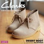 (今ならクーポンで500円OFF!) CLARKS クラークス レディース デザートブーツ DESERT BOOT 26138220 靴 シューズ