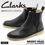 クラークス オリジナルス CLARKS ORIGINALS サイドゴアブーツ デザートピーク メンズ