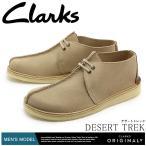 ショッピングクラークス クラークス オリジナルス CLARKS ORIGINALS カジュアルシューズ デザートトレック メンズ クリスマス