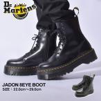 ドクターマーチン Dr.Martens ブーツ ジェードン 8ホール メンズ レディース