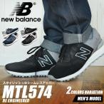 ニューバランス NEW BALANCE MTL574 スニーカー メンズ レディース