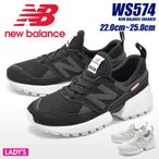 NEW BALANCE ニューバランス スニーカー レディース WS574 シューズ 靴 運動