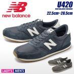 ニューバランス NEW BALANCE スニーカー U420 DAG SWG 075 436 メンズ レディース 靴 シューズ