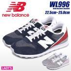 ニューバランス NEW BALANCE スニーカー レディース WL996 WL996BA WL996BC 靴 シューズ