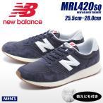 ショッピングbalance ニューバランス NEW BALANCE スニーカー MRL420SQ メンズ