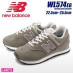 NEW BALANCE ニューバランス スニーカー WL574EG レディース 靴 シューズ