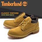 ショッピングティンバーランド ティンバーランド TIMBERLAND クラシック オックスフォード 73537 ウォータープルーフ 靴 メンズ